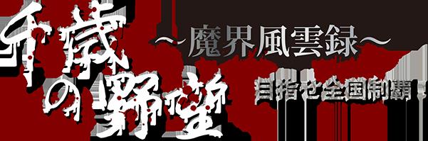 千歳の野望〜魔界風雲録〜 目指せ全国制覇!