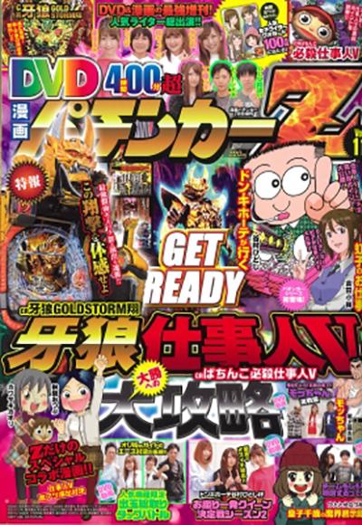 パチンコ雑誌「DVD漫画パチンカーZ Vol.11」