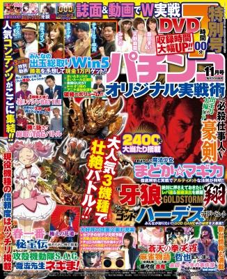 パチンコ雑誌「パチンコオリジナル実戦術11月号」
