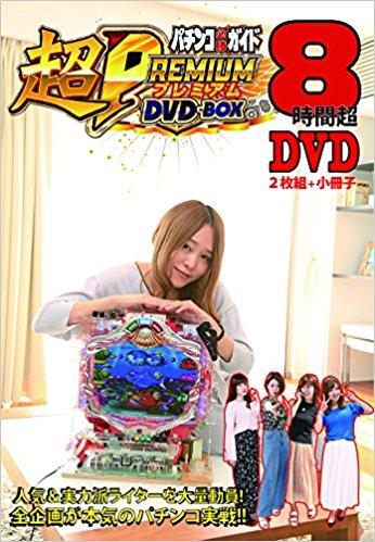 パチンコ雑誌「パチンコ必勝ガイド 超PREMIUM DVD-BOX」