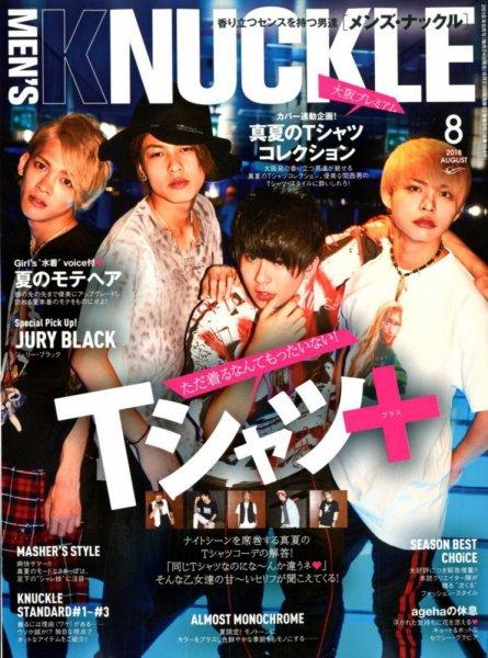 MEN'S雑誌「MEN'S KNUCKLE(メンズナックル) 2018年 8 月号」