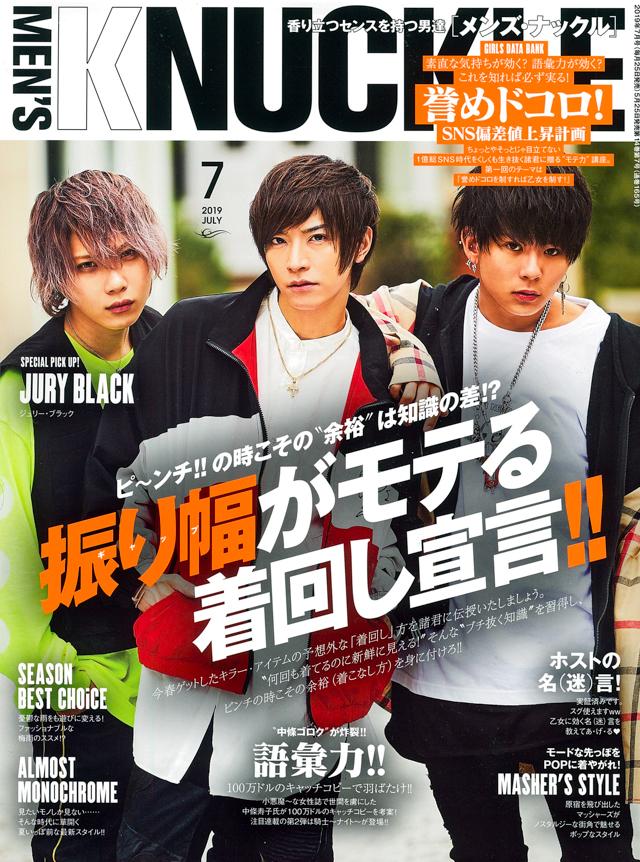 MEN'S雑誌「MEN'S KNUCKLE(メンズナックル) 2019年 7 月号」