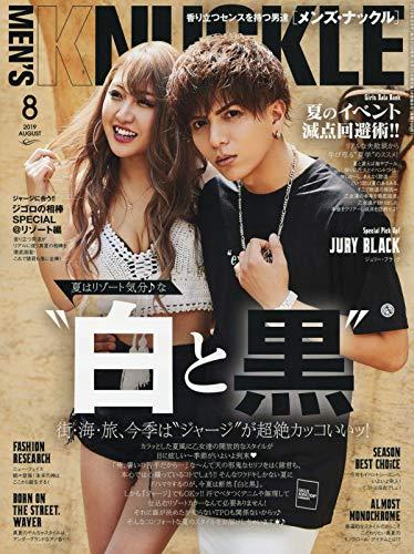 MEN'S雑誌「MEN'S KNUCKLE(メンズナックル) 2019年 8 月号」
