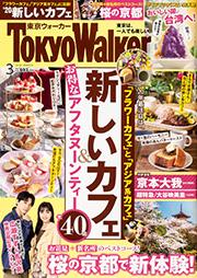 東京ウォーカー(TokyoWalker)連載「裏東京ウォーカー」(ZAC出演)