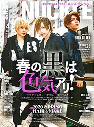MEN'S雑誌「MEN'S KNUCKLE(メンズナックル) 2020年 4 月号」