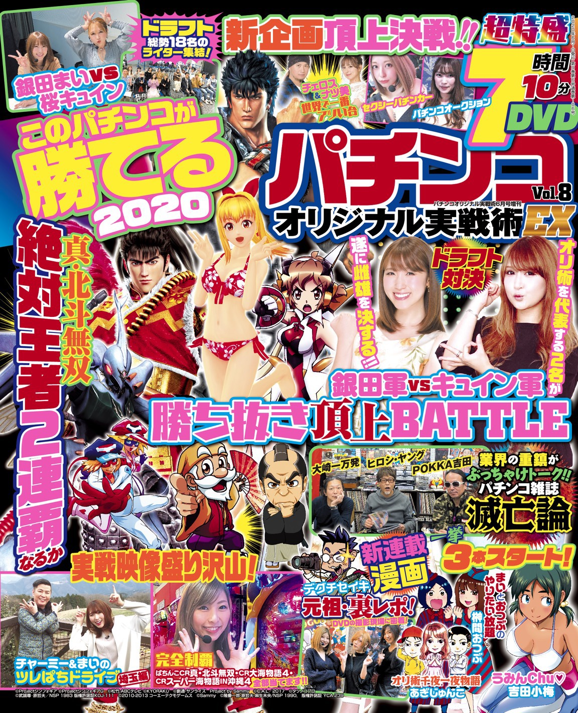 パチンコ雑誌「パチンコオリジナル実戦術EX Vol.8」