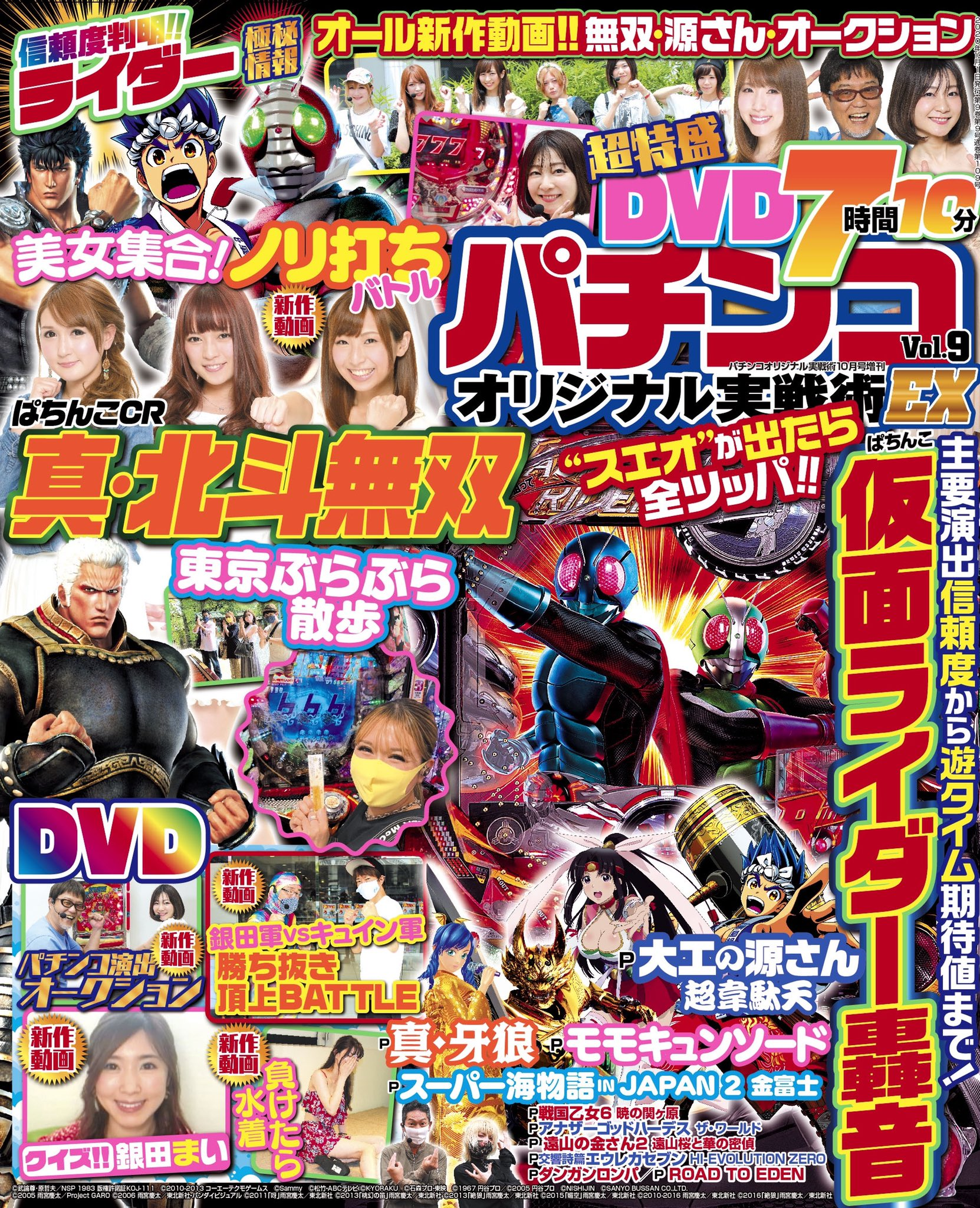 パチンコ雑誌「パチンコオリジナル実戦術EX Vol.9」
