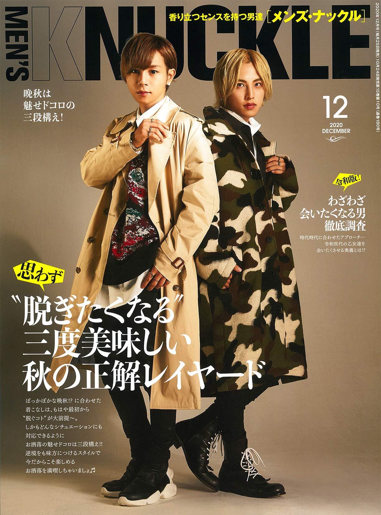MEN'S雑誌「MEN'S KNUCKLE(メンズナックル) 2020年 12 月号」