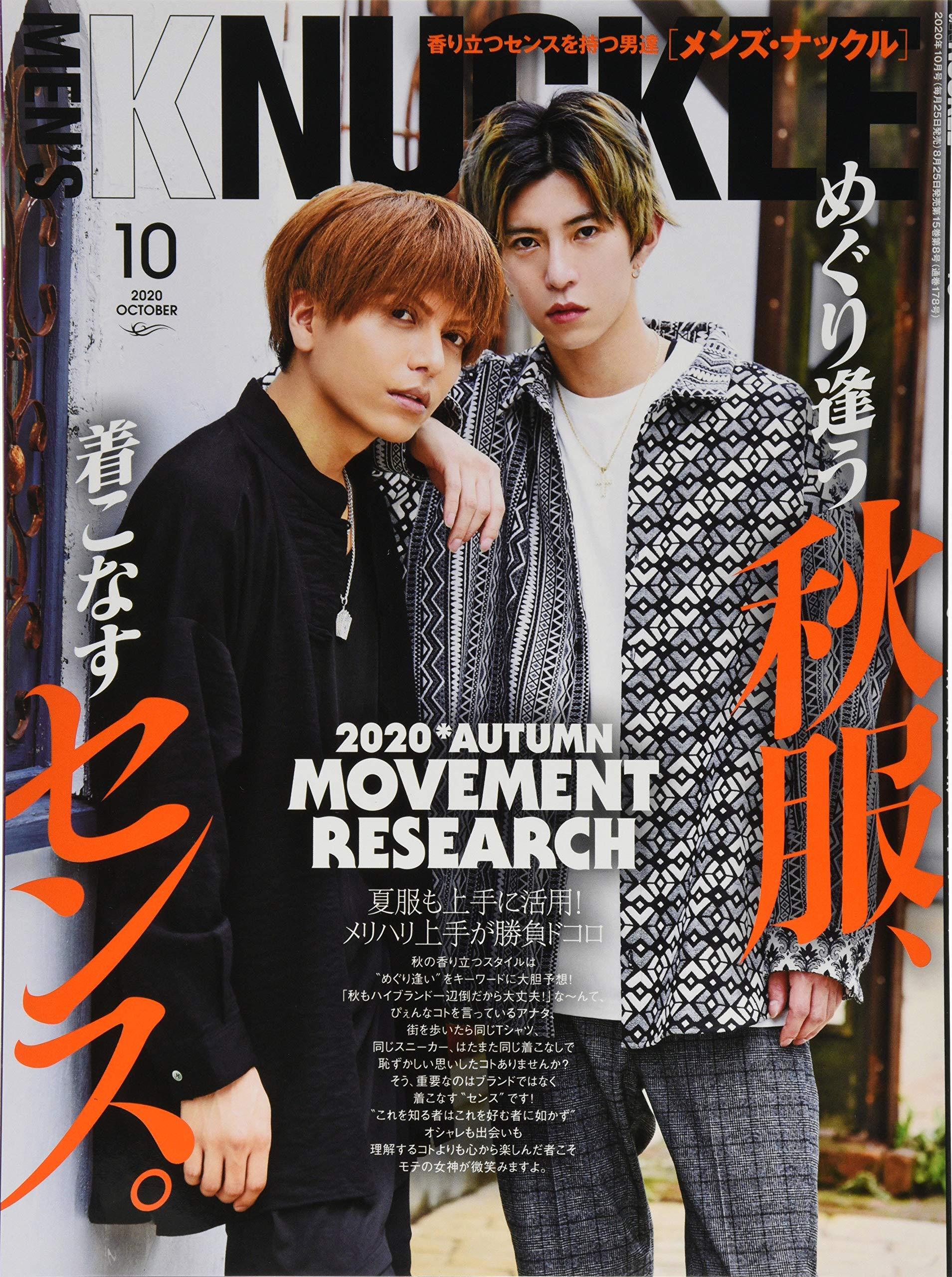 MEN'S雑誌「MEN'S KNUCKLE(メンズナックル) 2020年 10 月号」