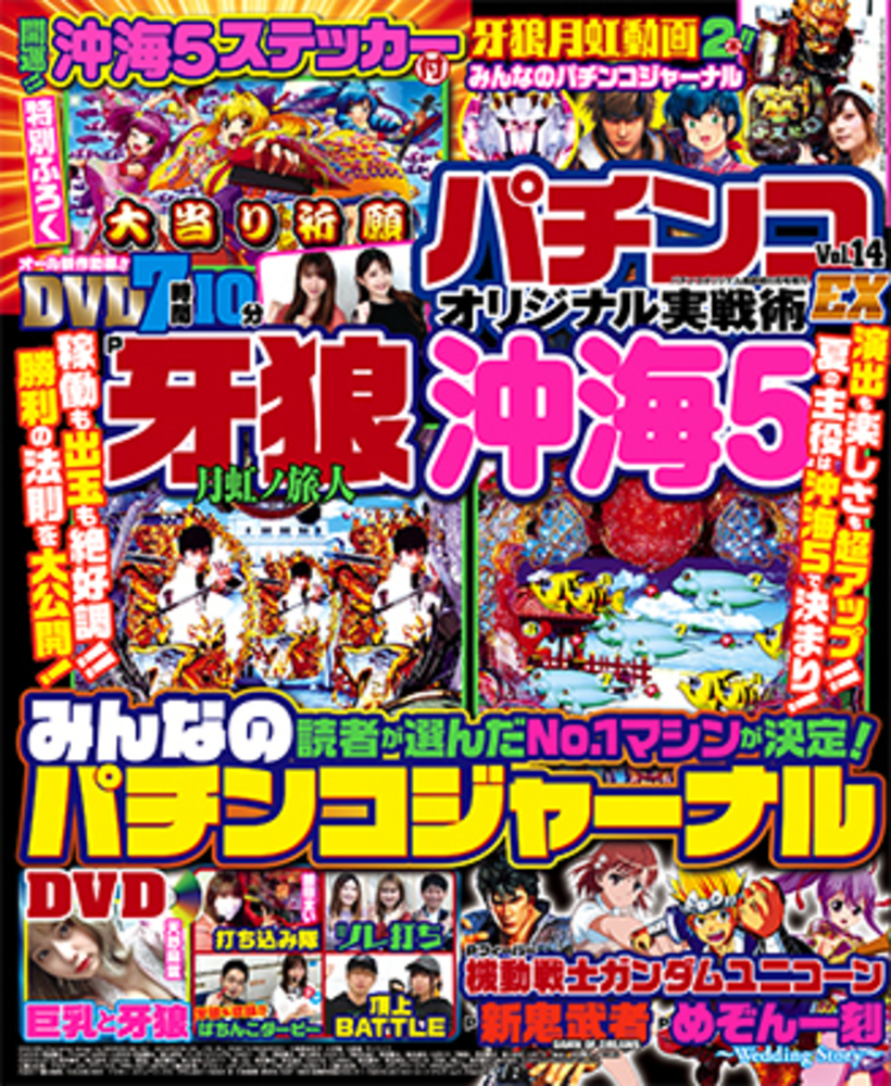 パチンコ雑誌「パチンコオリジナル実戦術EX Vol.14」
